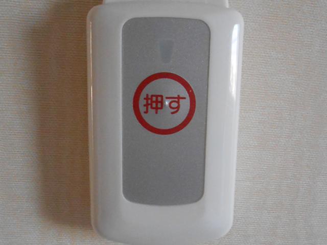 ほほえみの家 緊急時通報装置 ペンダント